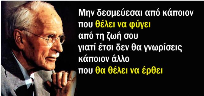 15 αποφθέγματα του C.G.Jung για αυτογνωσία και προσωπική ανάπτυξη!!!